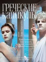 """Постер к фильму """"Греческие каникулы"""""""