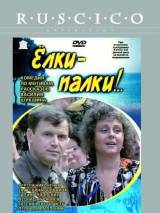"""Постер к фильму """"Ёлки - Палки!.."""""""