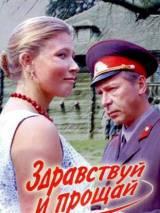 """Постер к фильму """"Здравствуй и прощай"""""""