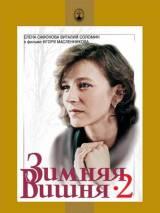 "Постер к фильму ""Зимняя вишня 2"""