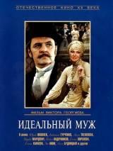 """Постер к фильму """"Идеальный муж"""""""