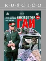 """Постер к фильму """"Инспектор ГАИ"""""""