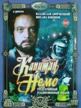 "Постер к фильму ""Капитан Немо"""