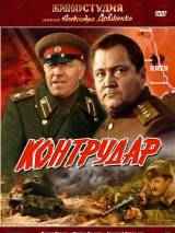 "Постер к фильму ""Контрудар"""