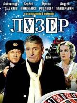 """Постер к фильму """"Лузер"""""""