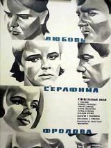 """Постер к фильму """"Любовь Серафима Фролова"""""""