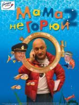 """Постер к фильму """"Мама, не горюй 2"""""""