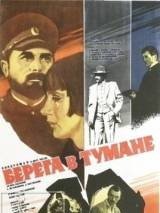 """Постер к фильму """"Мглистые берега"""""""