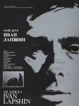 """Постер к фильму """"Мой друг Иван Лапшин"""""""