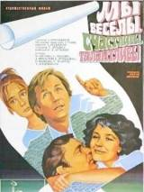 """Постер к фильму """"Мы веселы, счастливы, талантливы!"""""""