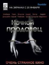 """Постер к фильму """"Ночной продавец"""""""