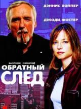 """Постер к фильму """"Обратный след"""""""