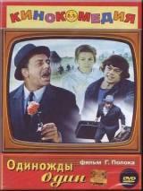 """Постер к фильму """"Одиножды один"""""""