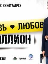 """Постер к фильму """"Одна любовь на миллион"""""""