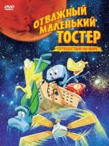 """Постер к фильму """"Отважный маленький тостер: Путешествие на Марс"""""""