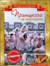 """Постер к фильму """"Принцесса на горошине"""""""