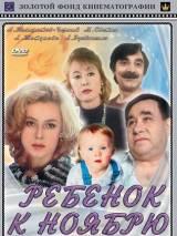 """Постер к фильму """"Ребенок к ноябрю"""""""