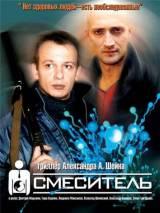 """Постер к фильму """"Смеситель"""""""