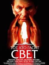 """Постер к фильму """"Тот, кто гасит свет"""""""