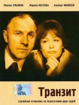 "Постер к фильму ""Транзит"""