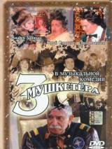 "Постер к фильму ""Три мушкетера"""
