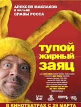 """Постер к фильму """"Тупой жирный заяц"""""""