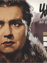 "Постер к фильму ""Убийство на улице Данте"""