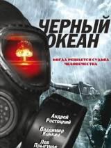 """Постер к фильму """"Черный океан"""""""