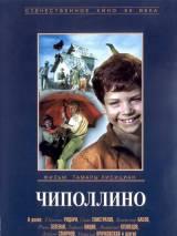 """Постер к фильму """"Чиполлино"""""""