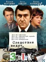 """Постер к фильму """"Следствие ведут знатоки: Шантаж"""""""