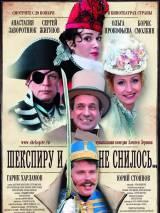 """Постер к фильму """"Шекспиру и не снилось"""""""