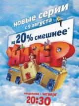 """Постер к сериалу """"Универ"""""""
