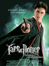 """Постер к фильму """"Гарри Поттер и принц-полукровка"""""""