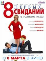 """Постер к фильму """"8 первых свиданий"""""""