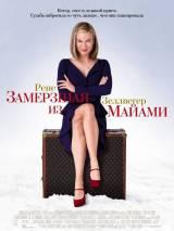 """Постер к фильму """"Замерзшая из Майами"""""""