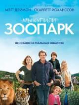 """Постер к фильму """"Мы купили зоопарк"""""""