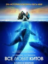 """Постер к фильму """"Все любят китов"""""""