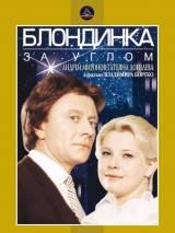 """Постер к фильму """"Блондинка за углом"""""""