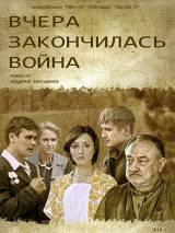 """Постер к фильму """"Вчера закончилась война"""""""