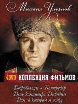 """Постер к фильму """"Добровольцы"""""""