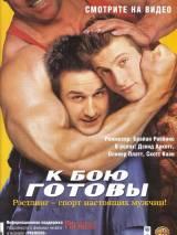 """Постер к фильму """"К бою готовы"""""""