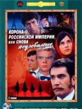 """Постер к фильму """"Корона Российской империи, или снова неуловимые"""""""