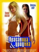 "Постер к фильму ""Красавица и уродина"""