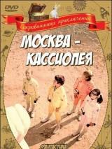 """Постер к фильму """"Москва-Кассиопея"""""""