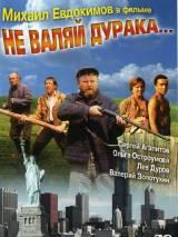"Постер к фильму ""Не валяй дурака"""