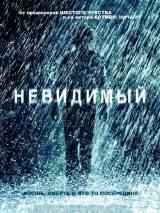 """Постер к фильму """"Невидимый"""""""
