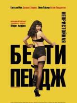"""Постер к фильму """"Непристойная Бэтти Пейдж"""""""
