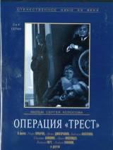 """Постер к фильму """"Операция """"Трест"""""""""""