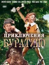 """Постер к фильму """"Приключения Буратино"""""""