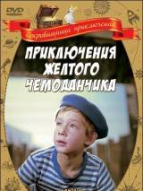 """Постер к фильму """"Приключения желтого чемоданчика"""""""